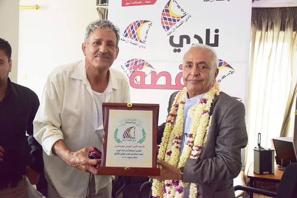 إل مقه تحتفي بالأديب والاقتصادي اليمني فيصل فارع وتمنحه درع نادي القصة