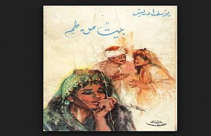 """بيت من لحم"""" للكاتب يوسف إدريس  حين يكون الصمت أداة للفعل - سهير السمان"""