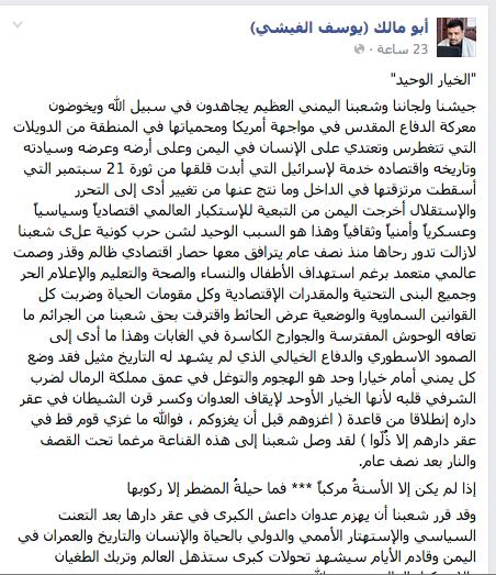 ميليشيا الحوثي توجه تهديدا قويا للسعودية وتتوعدها بمفاجآت مرعبة في الأيام القادمة