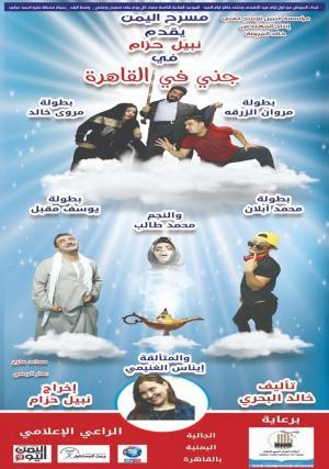 مسرحية جني في القاهرة