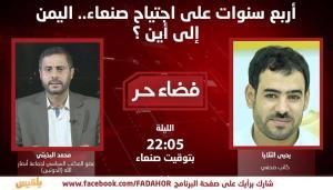 قناة بلقيس تجري لقاء مع المتحدث باسم الحوثيين